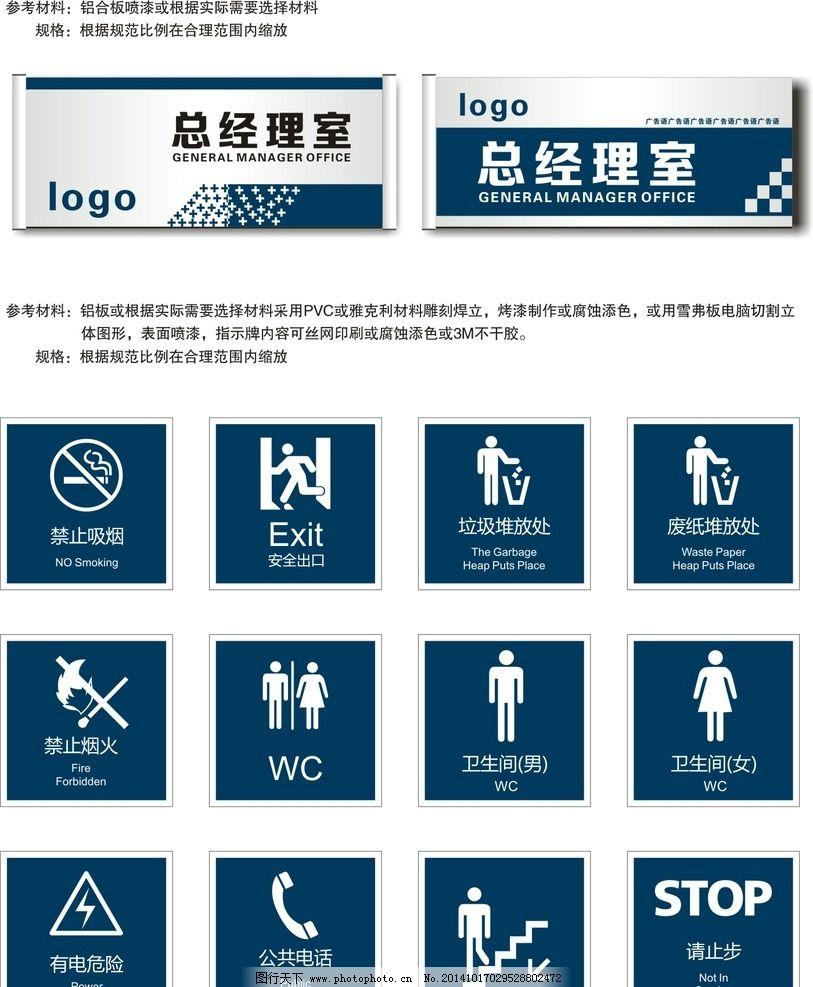 企业标识牌指示牌 禁止乱丢垃圾 禁止吸烟 创意科室牌 门牌 办公室图片