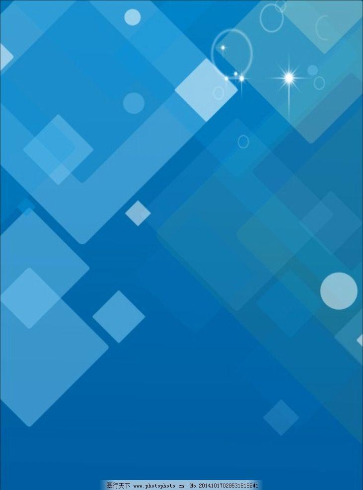 蓝色背景素材 蓝色模板下载 背景图 背景 蓝色背景图 pop 海报 背板