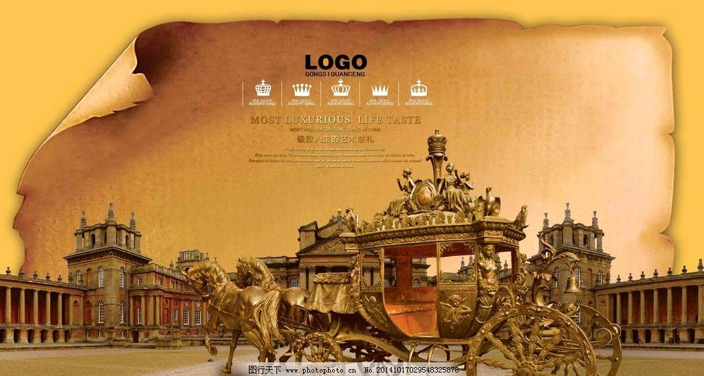 古典马车 欧式马车 古建筑 欧式建筑 牛皮纸纹 欧式建筑 设计 广告