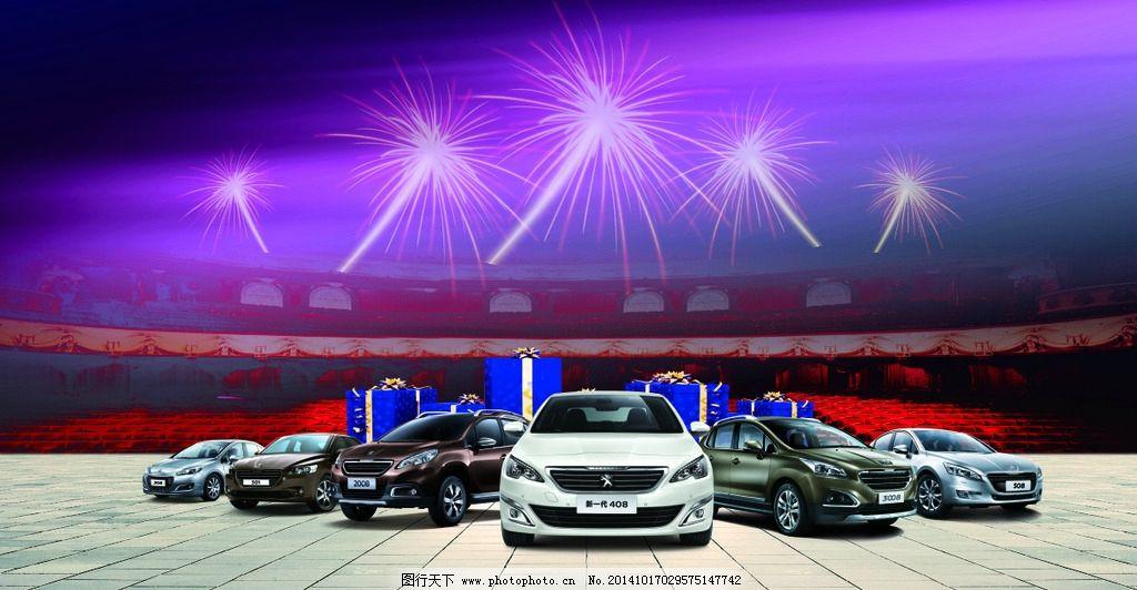 汽车广告图片,舞台 紫色背景 烟花 标致 标致汽车-图