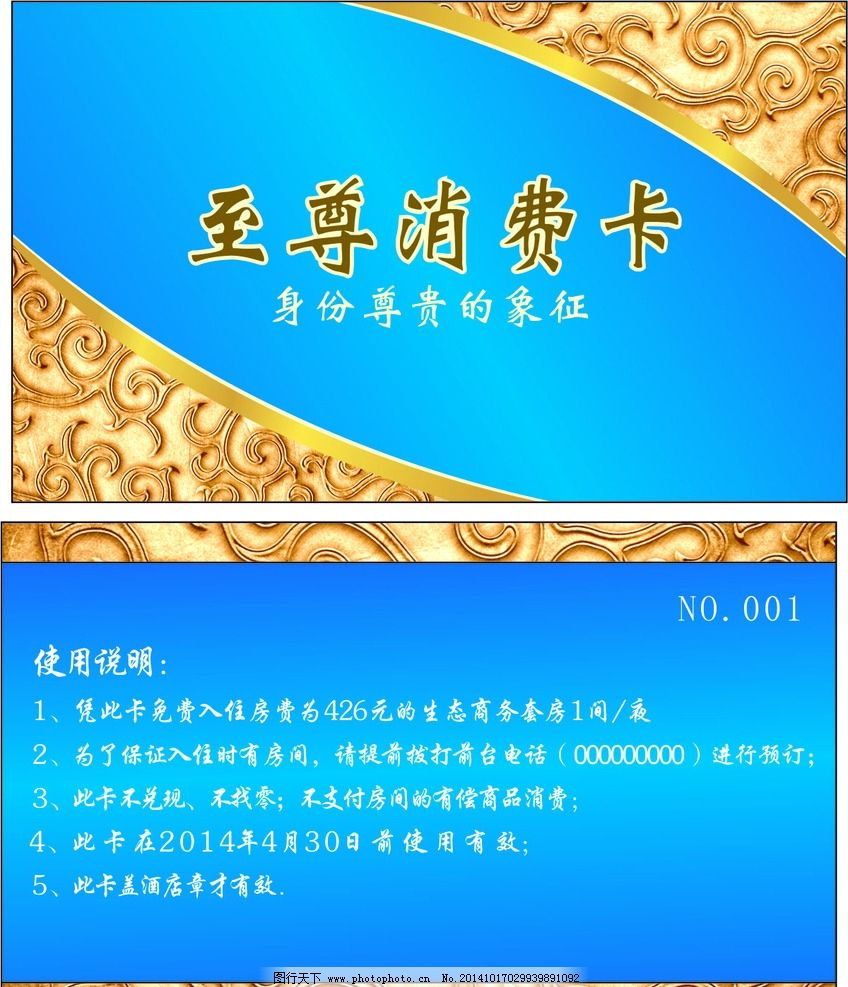 宝蓝色 金色 欧式花纹 消费卡 大气  设计 广告设计 名片卡片  cdr