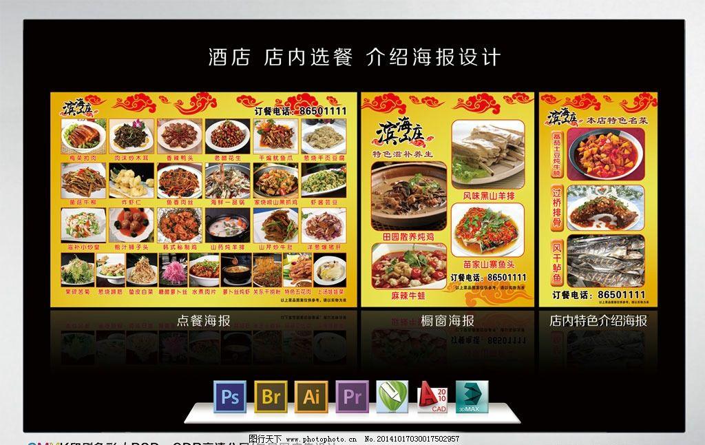 宣传单 广告单 饭店点菜单 餐馆点菜单 设计 广告设计 菜单菜谱 炒菜
