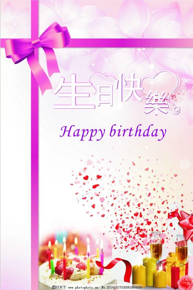 生日 生日海报 背景 海报 宣传  设计 广告设计 海报设计  cdr