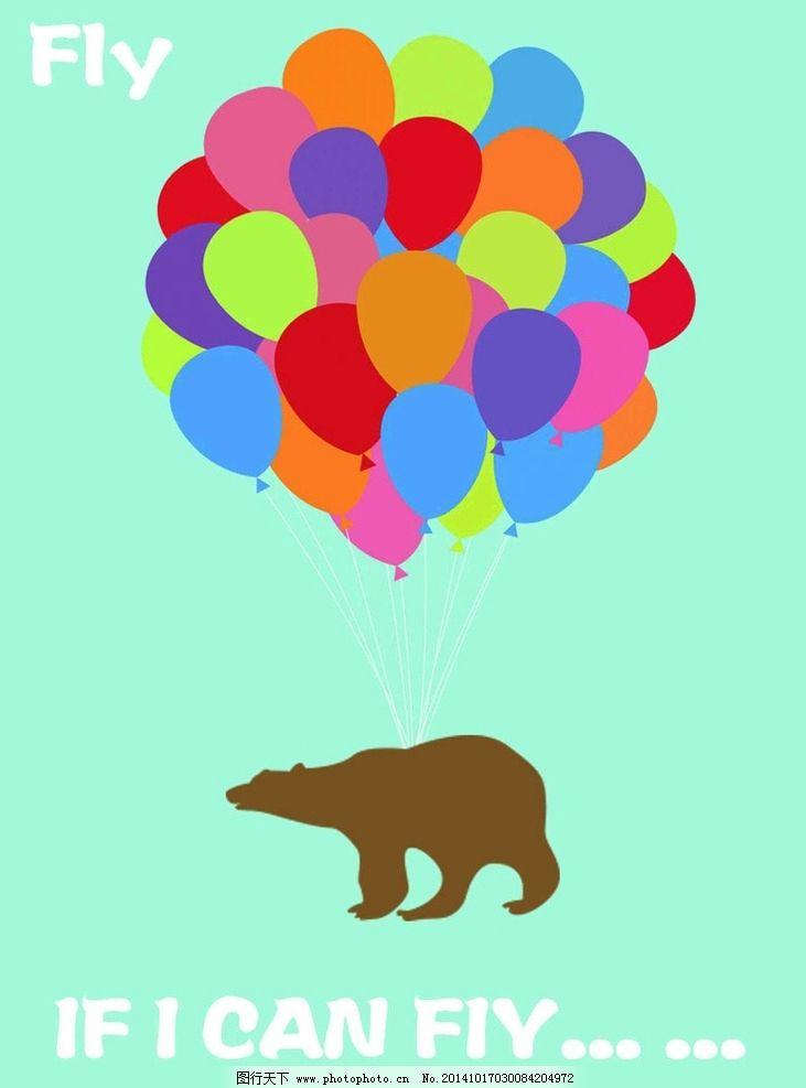 动物 保护 和平 气球 保护动物 设计 广告设计 海报设计 72dpi psd