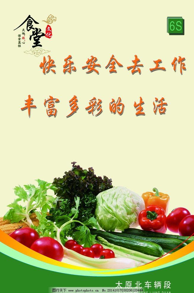 蔬菜广告页模板