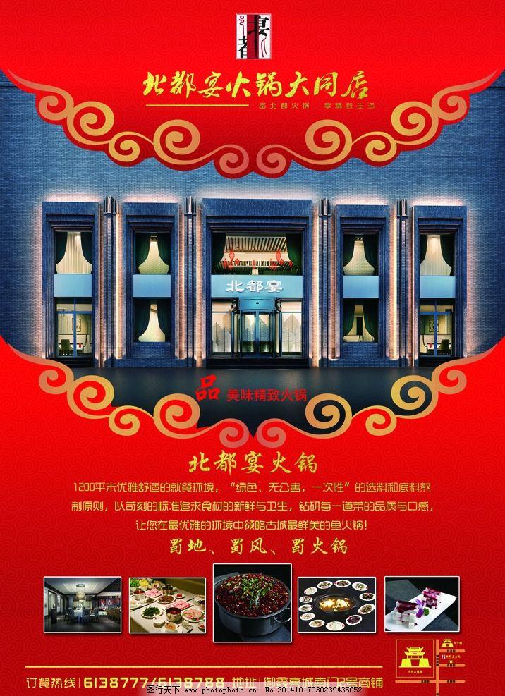 开业传单 传单设计 平面设计 火锅店广告 海报