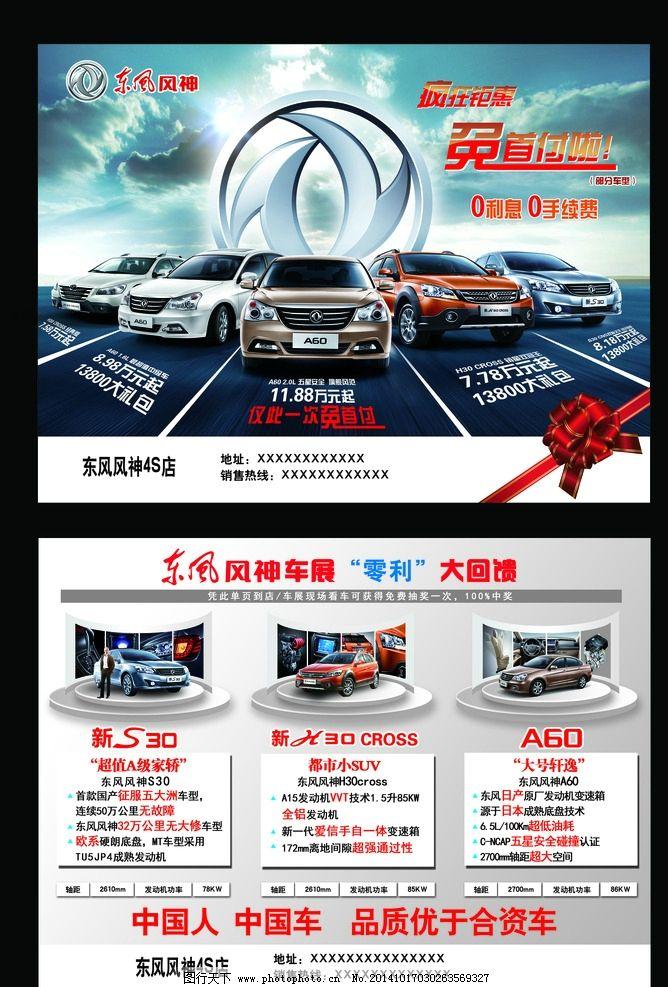 s30 车标志 免首付 0利息 东风风神 4s 汽车 设计 广告设计 dm宣传单