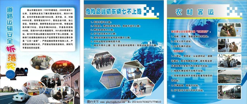 道路交通 宣传 运输管理 广告设计