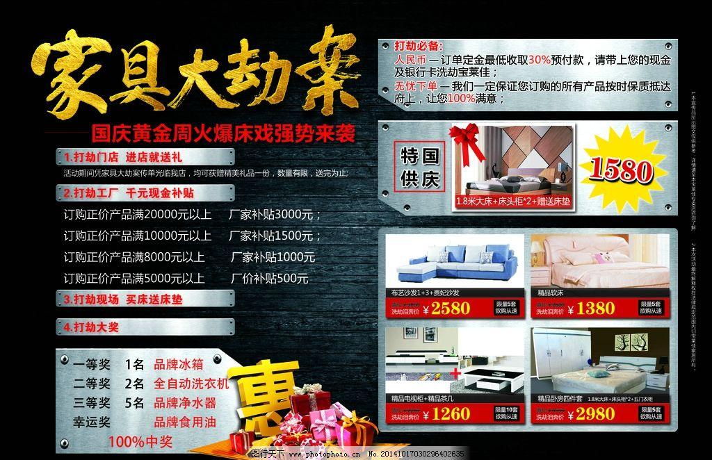 家具大劫案反 家具傳單 國慶傳單 黑色 高檔 高雅 創意傳單 廣告設計