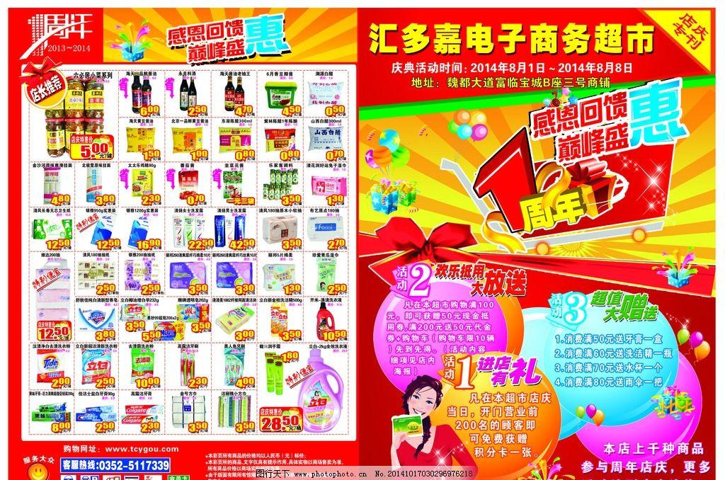 超市dm促销单图片_展板模板_广告设计_图行天下图库