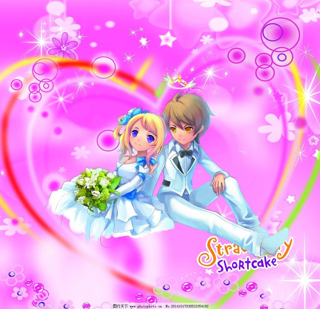 梦幻 展架 情侣 粉色 心 心形 展架素材 情侣素材 心素材 情侣卡通图片