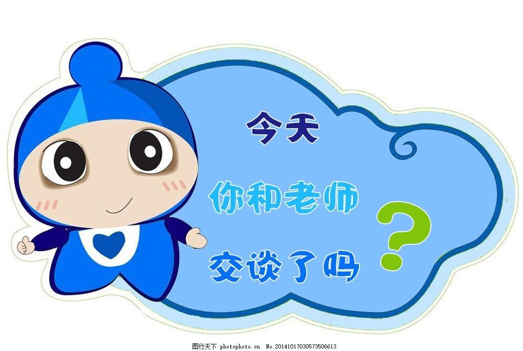 卡通标语 蓝色 温馨提示 标语 卡通 幼儿园 可爱 设计 广告设计 卡通