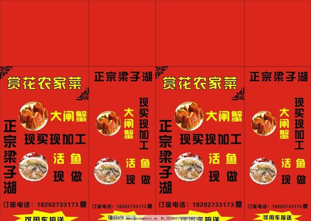 灯箱 菜馆灯箱 醒目灯箱 高档 高清 广告设计 室外广告设计