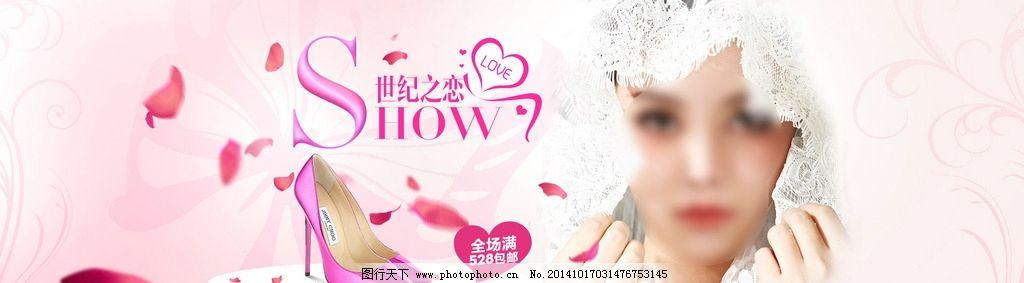淘宝天猫双11女鞋全屏 海报 全屏海报 化妆品 高跟鞋 美女 变形字