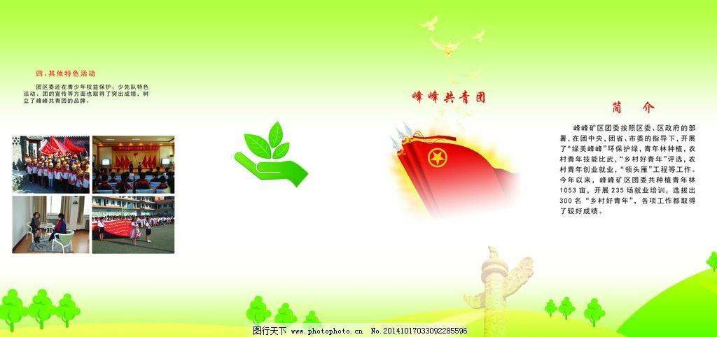 共青团四折页 环保四折页 小学生环保 心理健康 绿色四折页 设计 psd图片