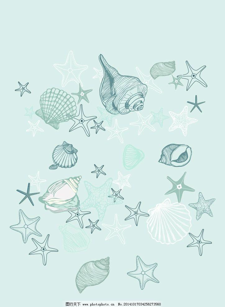 手绘海洋生物 背景 海螺 贝壳 怀旧 清新 矢量 海星 生物世界