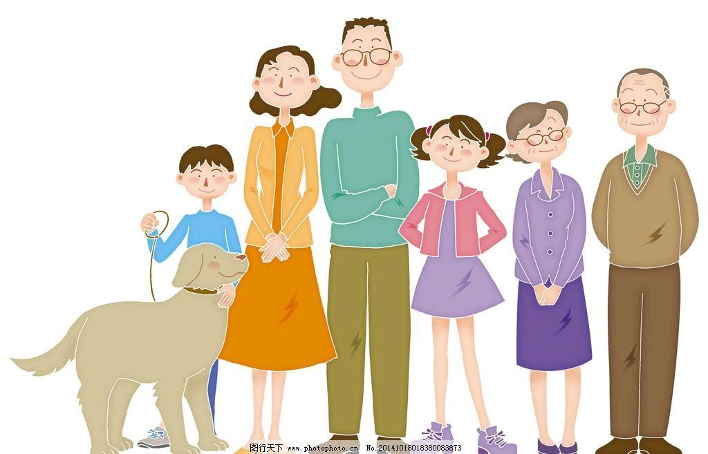 一家人 快乐的一家人 全家福插画 插画 设计 动漫动画 动漫人物 350
