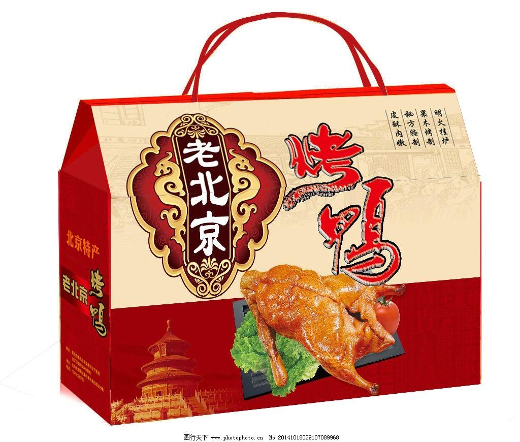老北京 老北京烤鸭 烤鸭手提袋 烤鸭包装 高档包装 包装设计 烤鸭图