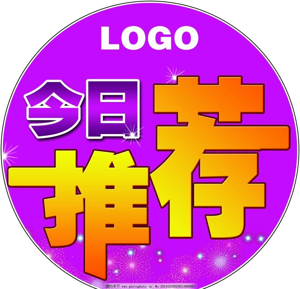 紫色 圆牌 推荐 花样字体 今日促销 星光点 推荐贴  设计 广告设计