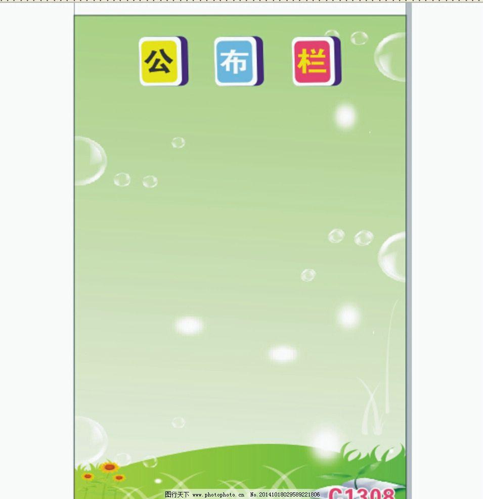 公布栏 绿色背景 草地 彩色标题 泡泡 设计 广告设计 广告设计 cdr