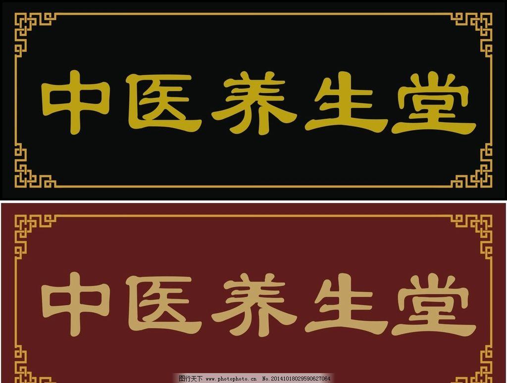 中医养生 边框 门头 牌匾 广告设计