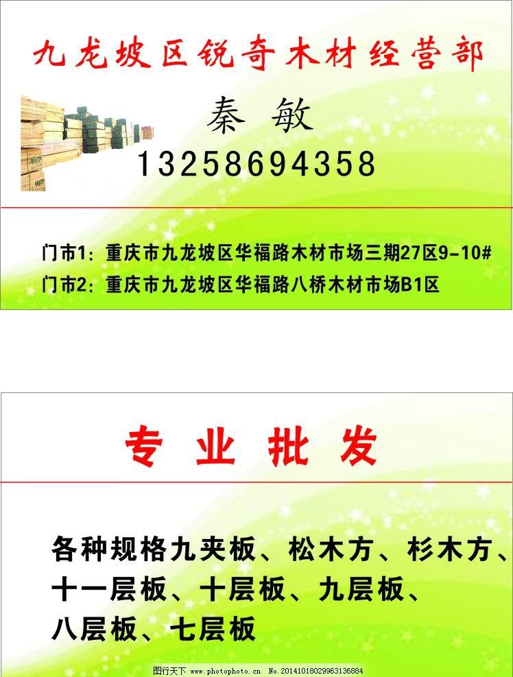 奇瑞 木材批发 九夹板 专业奇瑞 木业 名片 广告设计 名片卡片
