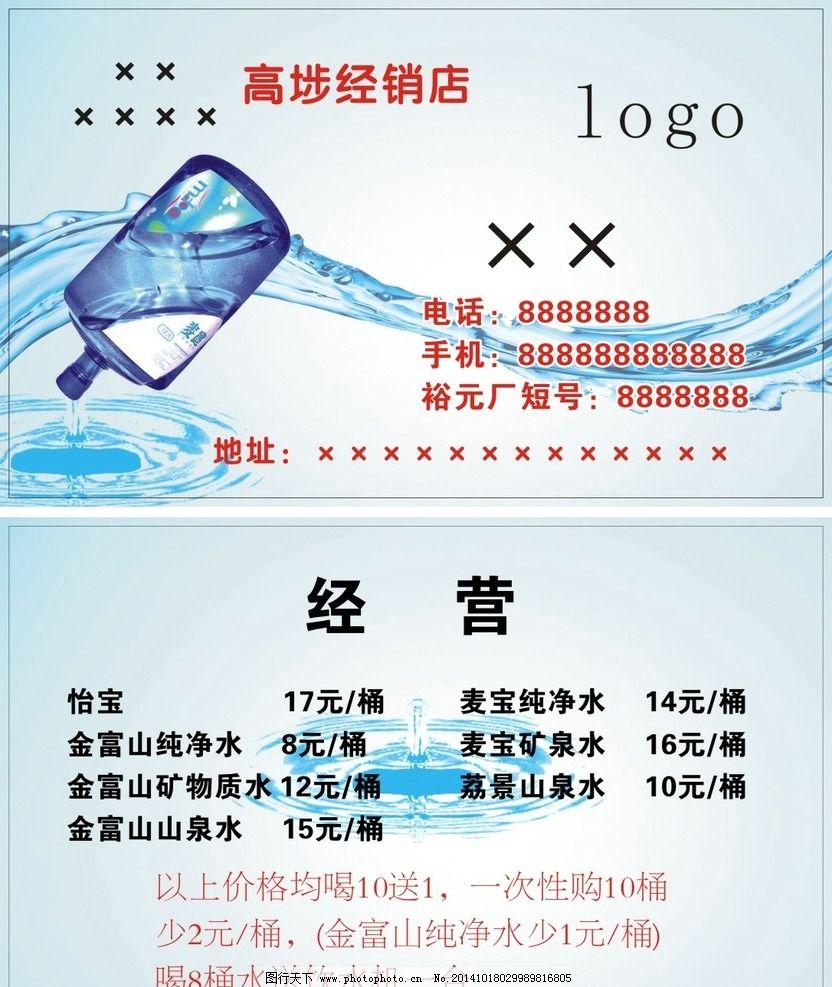 纯水名片 饮用水名片 矿泉水名片 纯净水名片 桶装水名片  设计 广告