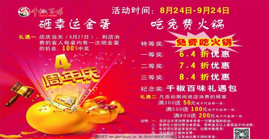 创意活动 海报 宣传 火锅店 千椒百味 海报设计 节日活动 设计 广告