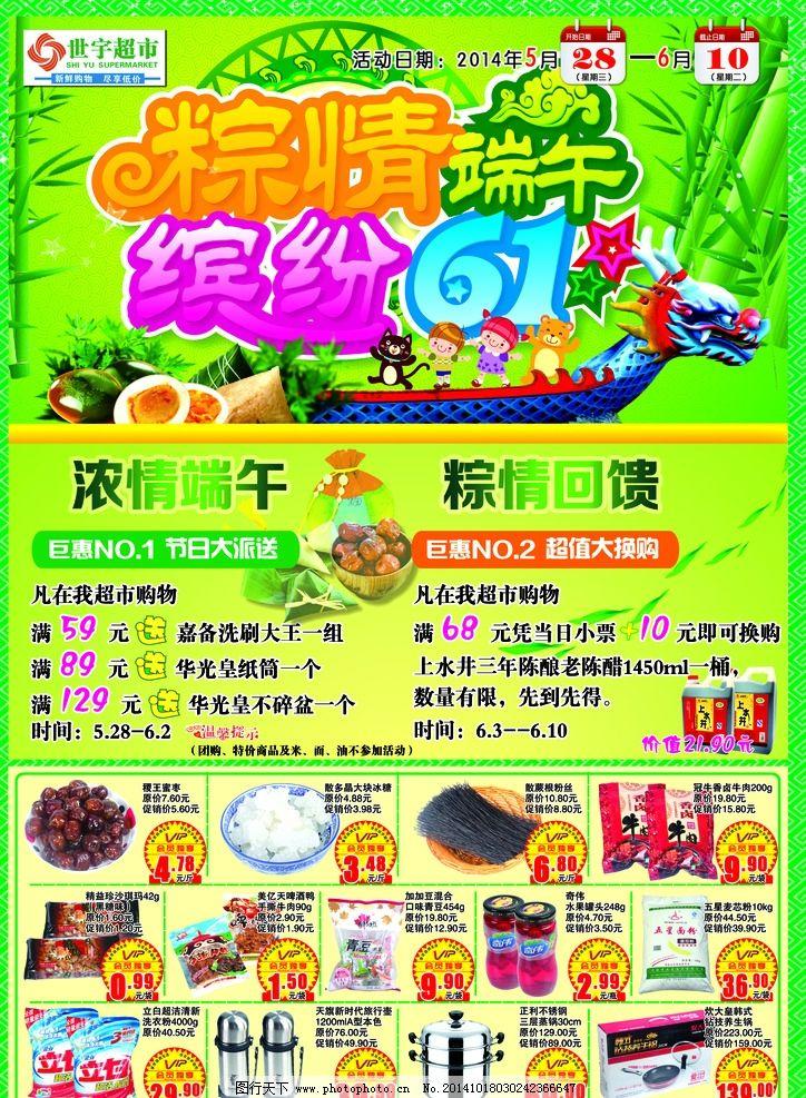 红枣 送 树叶 钜惠活动 温馨提示 会员独享 日历 psd分层图 超市快讯图片