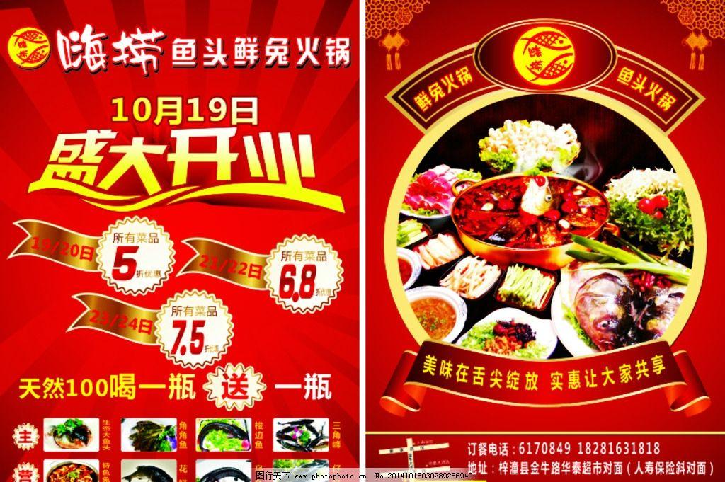 宣传单 火锅店宣传单 鱼头火锅 开业宣传单 火锅图片 火锅菜品 设计