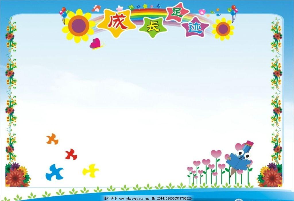 成长足迹ppt-滨湖实验幼儿园总部班级分布图图片下载