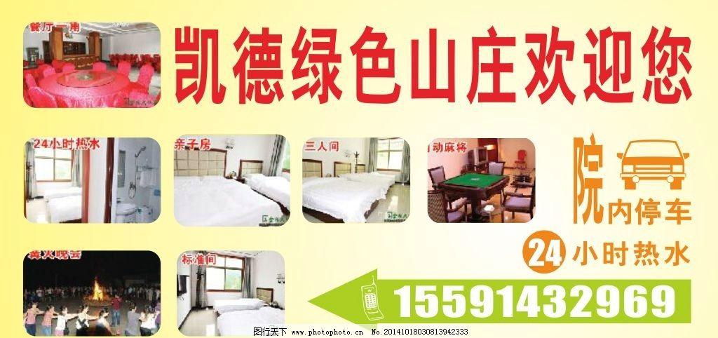 山庄欢迎牌 宾馆广告牌 宾馆欢迎牌 山庄广告牌 欢迎牌模板 广告设计