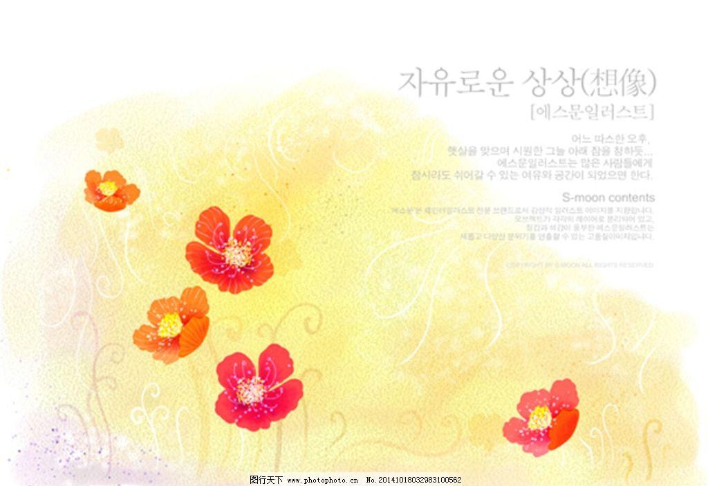 花朵底纹背景 花朵绘画 水彩绘画 背景图案 底纹背景 水彩画 水墨