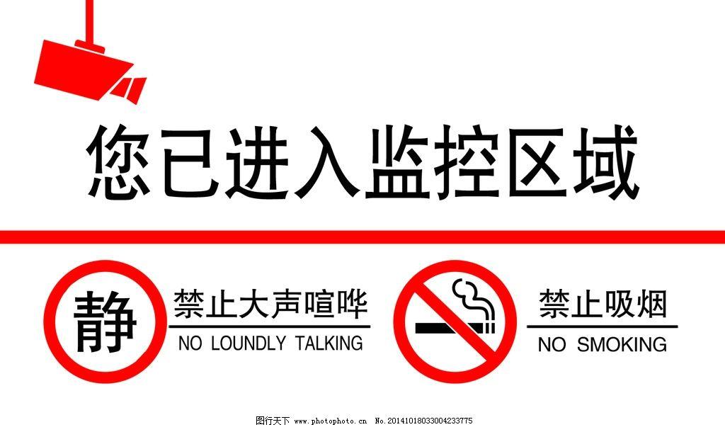 禁止大声喧哗简笔画
