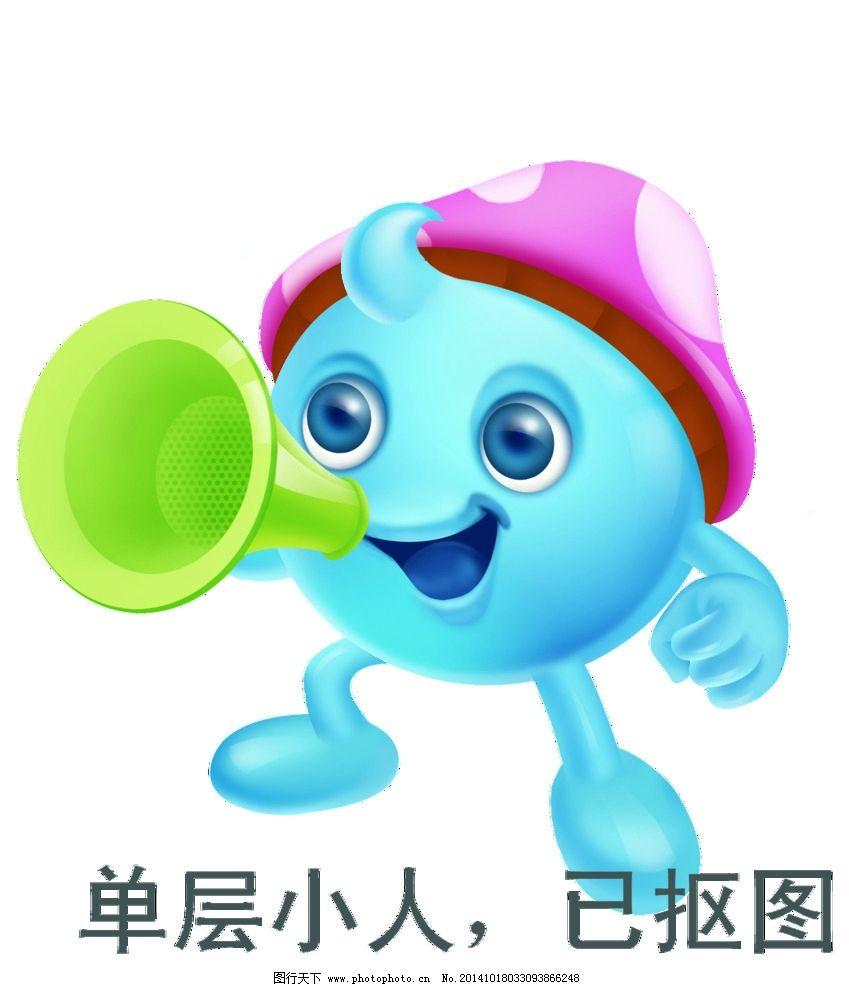 卡通 立体 小人 可爱 3d 效果 逼真 仿真 喇叭 帽子 蘑菇 动物 糖丸