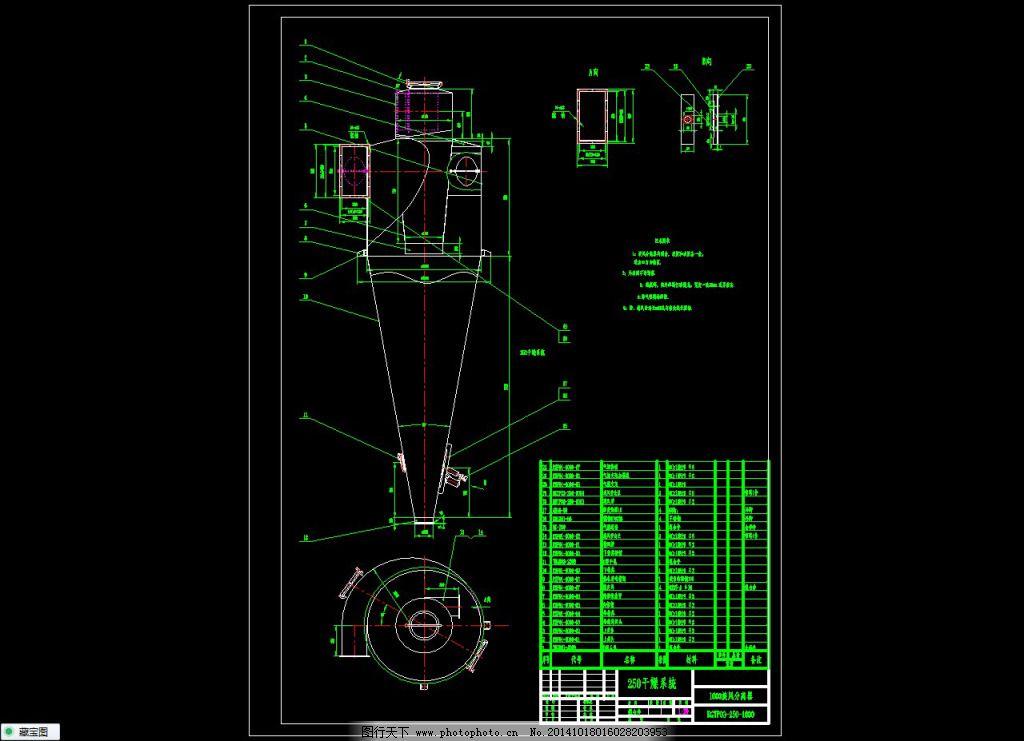 旋风分离器详图免费下载 机械图纸 旋风分离器详图 机械图纸 cad结构