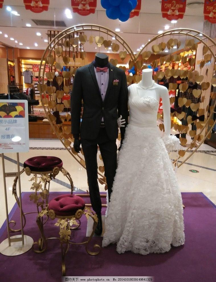 西服婚纱图片
