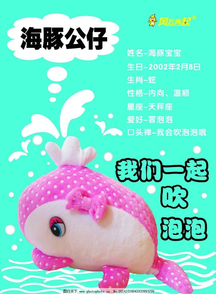 海豚宝宝 娃娃 可爱 卡通