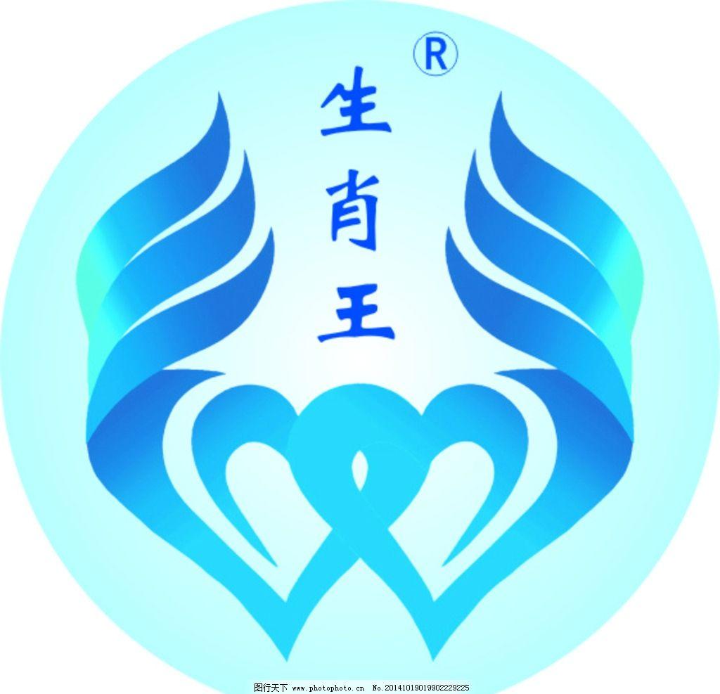 生肖王 logo 商标 牙刷 标志 设计 标志图标 企业logo标志 cdr