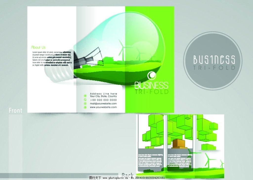 传单画册 画册封面 生态环保 封面设计 三折页      封底 商务 商业