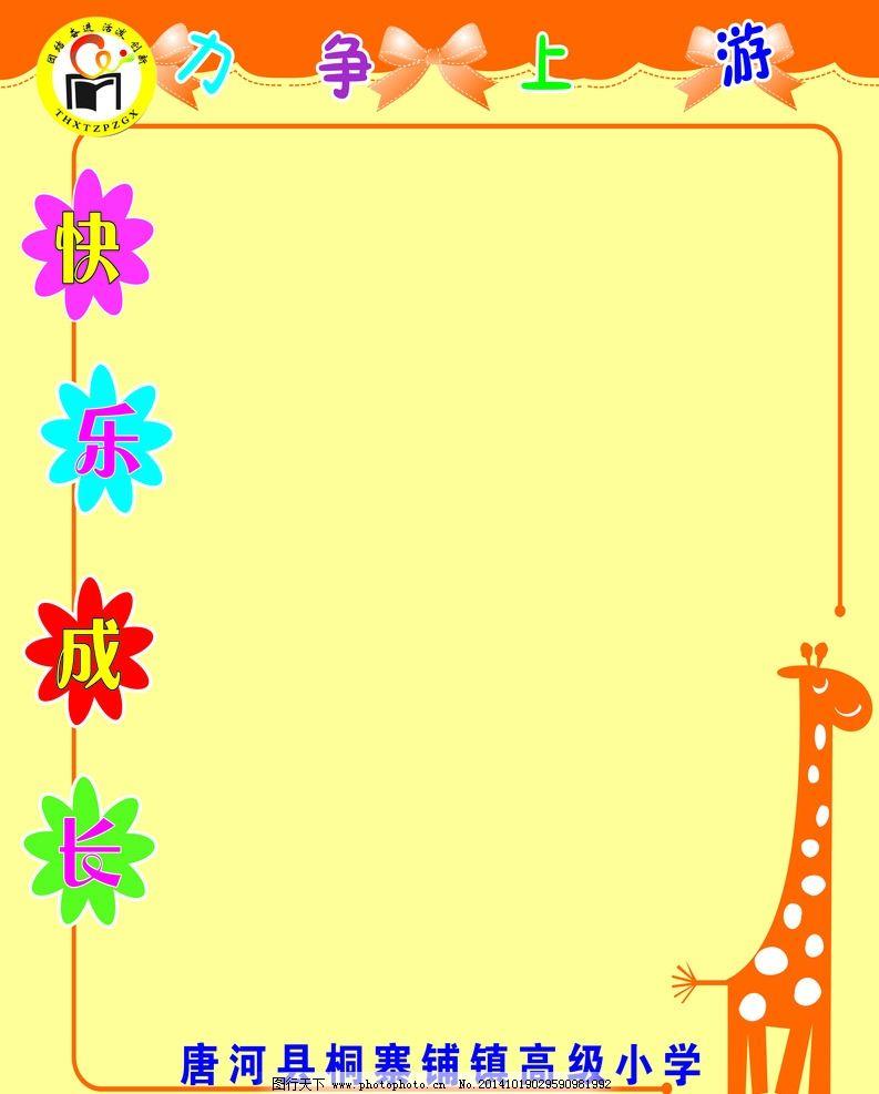 幼儿园主题墙成长快乐主题边框设计