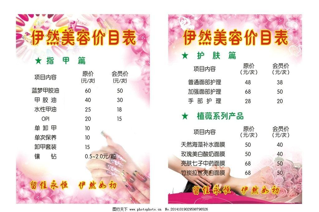 美容美甲 美容 美甲 价格表 桃花 粉色  设计 广告设计 广告设计  cdr