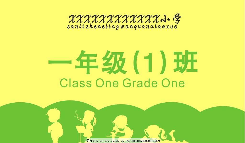 班级举牌图片_展板模板_广告设计_图行天下图库