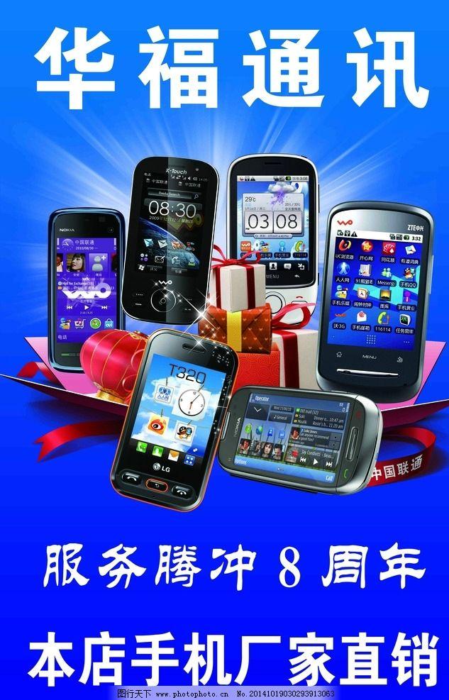 华福通讯宣传单图片