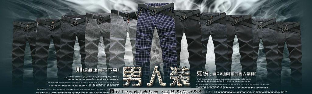 酷 男人装休闲裤全屏 海报 聚划 夏天 天猫 聚划算 淘宝休闲裤