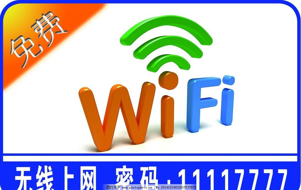 免费wifi 无线上网 网络 标志