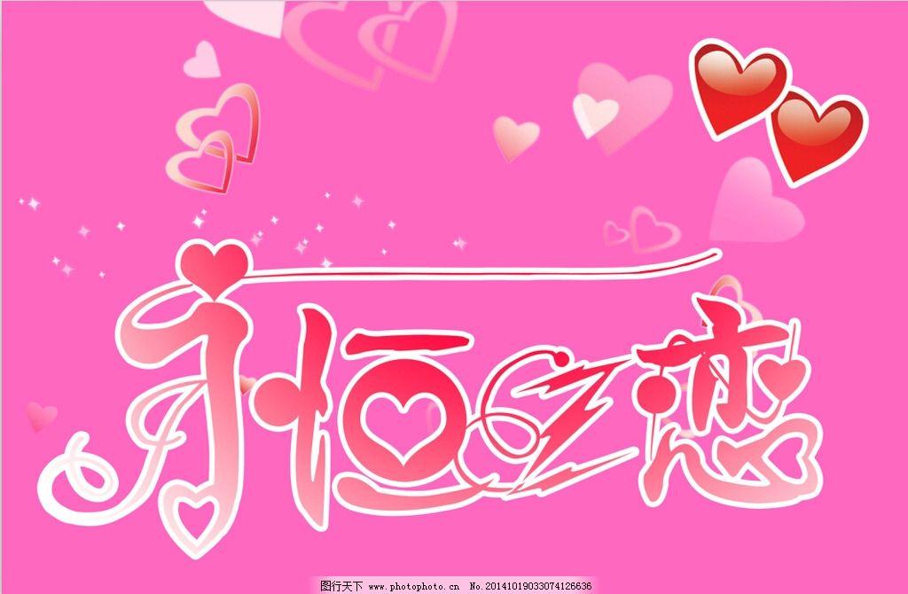 永恒之恋 粉红色背景 艺术字 心 渐变