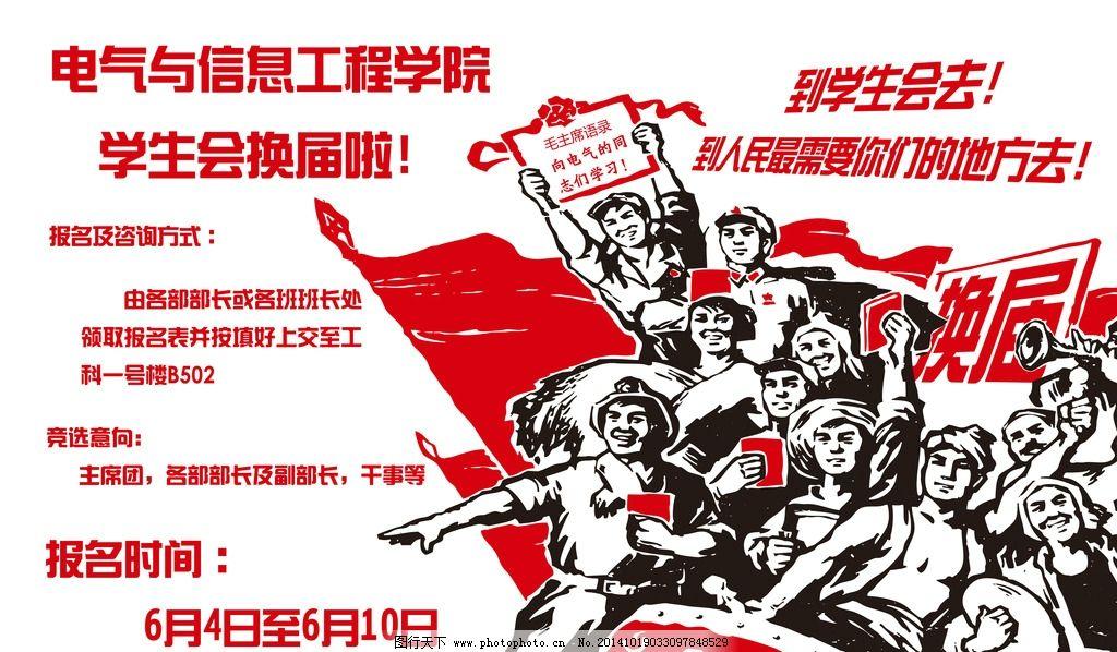 电气工程 学生会 换届 海报 喷绘 中国风 文革 文化大革命 宣传 人民