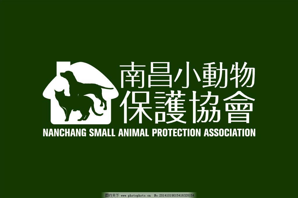 动物保护协会免费下载 刀旗 旗帜 旗帜 动物保护协会 刀旗 原创设计
