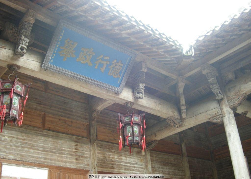 古老 木式建筑